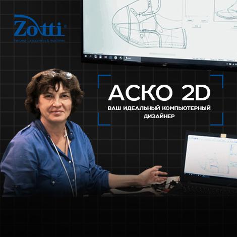 АСКО 2 - ваш идеальный компьютерный ...